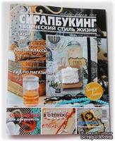 Журнал СКРАПБУКИНГ Творческий стиль жизни №3 январь-февраль 2012