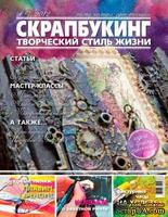 Журнал СКРАПБУКИНГ Творческий стиль жизни №7, 2012, тема номера: Арт-техники