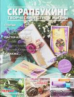 Журнал СКРАПБУКИНГ Творческий стиль жизни №4 март-апрель 2012