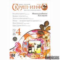 """Журнал """"Скрап-инфо"""" №4 -2013"""