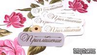 """Высечки от ТМ ЕК - """"Приглашение"""", 10 шт."""