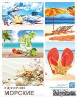 """Набор карточек на плотном картоне от Евгения Курдибановская ТМ - """"Море"""", 10 шт."""