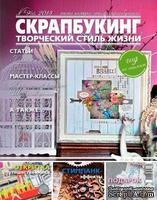 Журнал СКРАПБУКИНГ Творческий стиль жизни №1 (9), 2013, тема номера  - гид по стилям скрапбукинга.