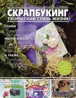 Журнал СКРАПБУКИНГ Творческий стиль жизни №1 (15), 2014, тема номера  - скрапбукинг в интернете