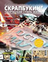 Журнал СКРАПБУКИНГ Творческий стиль жизни №2 (16), 2014, тема номера  - мужской скрапбукинг