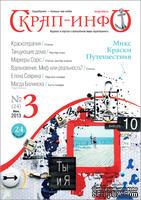 """Журнал """"Скрап-инфо"""" №3 -2013"""