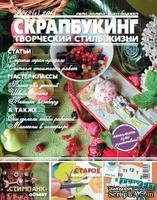 Журнал СКРАПБУКИНГ Творческий стиль жизни №12 (4), 2013, тема номера: скрап-бюджет