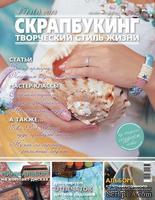 Журнал СКРАПБУКИНГ Творческий стиль жизни №13 (5)-2013, тема номера: recycling