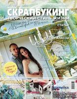 Журнал СКРАПБУКИНГ Творческий стиль жизни №5 (19) 2014, тема номера: Любовь