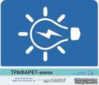 """Трафарет-мини от Евгения Курдибановская ТМ - """"Лампа №2"""" - ScrapUA.com"""