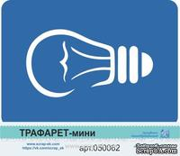 """Трафарет-мини от Евгения Курдибановская ТМ - """"Лампа №7"""" - ScrapUA.com"""