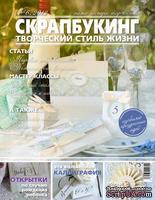 Журнал СКРАПБУКИНГ Творческий стиль жизни №6, 2012, тема номера: торжество