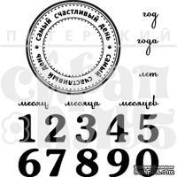 """Акриловый штамп-конструктор """"Набор с цифрами """"счастливый день"""""""""""