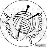 Акриловый штамп ''Ручная работа с клубочком'', 4 см