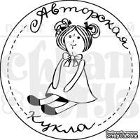 Акриловый штамп ''Авторская кукла''