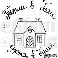 Акриловый штамп  ''Тепла в доме, уюта в душе''