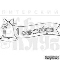 Штамп от Питерского скрапклуба - 1 Сентября