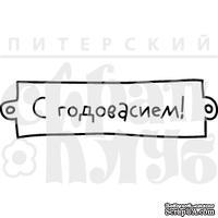 Штамп от Питерского скрапклуба - С Годовасием