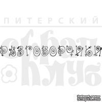 Штамп от Питерского скрапклуба - Разговорчики