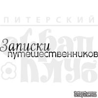 Штамп от Питерского скрапклуба - Записки Путешественников