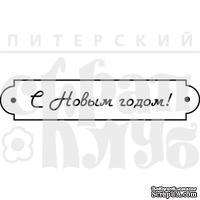 Штамп от Питерского скрапклуба - С Новым Годом Тп-1