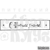 Штамп от Питерского скрапклуба - С Новым Годом Тп-2