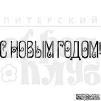 Штамп от Питерского скрапклуба - С Новым Годом Тп-3