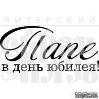 Штамп от Питерского скрапклуба - Папе В День Юбилея