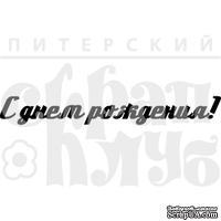 Штамп от Питерского скрапклуба - С Днем Рождения!