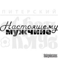 Штамп от Питерского скрапклуба - Настоящему Мужчине