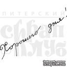 Штамп от Питерского Скрапклуба - Хорошего Дня