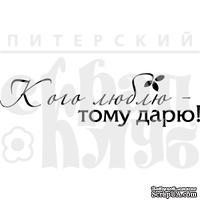 Штамп от Питерского Скрапклуба - Кого Люблю - Тому Дарю