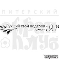 Штамп от Питерского Скрапклуба - Лучший Твой Подарок