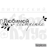 Штамп от Питерского Скрапклуба - Любимой Сестренке