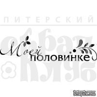 Штамп от Питерского Скрапклуба - Моей Половинке