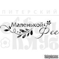 Штамп от Питерского Скрапклуба - Маленькой Фее