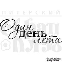 Штамп от Питерского Скрапклуба - Один День  Лета