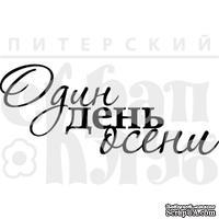 Штамп от Питерского Скрапклуба - Один День  Осени