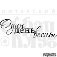 Штамп от Питерского Скрапклуба - Один День Зимы