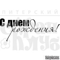 Штамп от Питерского Скрапклуба - С Днем Рождения! 1Тп