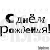 Штамп от Питерского Скрапклуба - С Днем Рождения! 2Тп