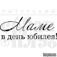 Штамп от Питерского Скрапклуба - Маме В День Юбилея