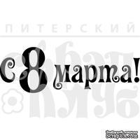 Штамп от Питерского Скрапклуба - С 8 Марта 2