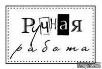 Акриловый штамп ''Ручная работа''