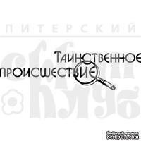 Акриловый штамп ''Таинственное происшествие''