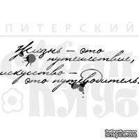 Штамп от Питерского Скрапклуба - Жизнь... (Клякса)