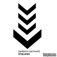 Штамп от Питерского скрапклуба - Шеврон Крупный