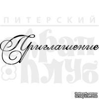 """Прозрачный фотополимерный штамп от ПСК """"Рамочка. Приглашение"""" - ScrapUA.com"""
