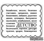 """Акриловые штампы от Питерского скрапклуба """"Детство"""""""