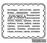 """Акриловые штампы от Питерского скрапклуба """"Дружба"""""""